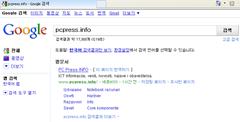 PCPress-Google