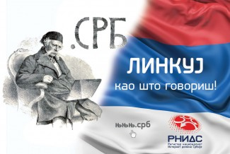 Godina: 2012. Država: Srbija Domen: .СРБ - 27. januar, početak rada .СРБ domena