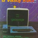 O jugoslovenskoj računarskoj revoluciji na portalu eurogamer.net