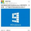 Procureo Windows 9